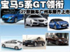 进口/合资/自主 27款新车广州车展齐上市