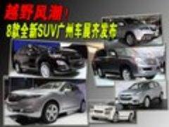 越野风潮!8款全新SUV广州车展齐发布(图)