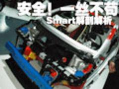 解密Smart安全技术 解剖车详细实拍(图)