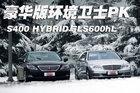 S400 HYBRID与LS600hL 豪华版环境卫士PK