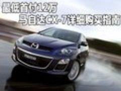 最低首付12万 马自达CX-7详细购买指南