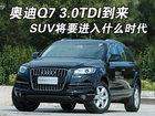 奥迪Q7 3.0TDI到来 SUV将要进入什么时代