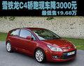雪铁龙C4轿跑现车降3000元 最低售19.68万