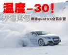 温度-30!冰雪试驾奥迪quattro全系车型