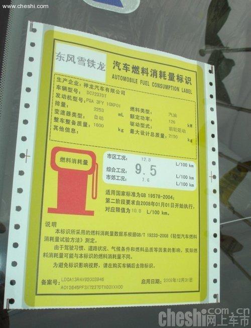 东风雪铁龙高清图片