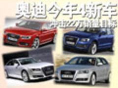 奥迪今年4款新车将上市 冲击22万销量目标