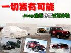 皆有可能 Jeep全系越野车冰雪试驾体验