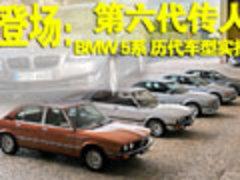 6代车型38年历史 BMW5系历代车型实拍