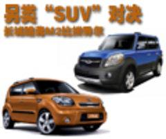 """另类""""SUV""""对决 长城哈弗M2比拼秀尔"""