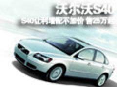沃尔沃S40让利增配不加价 售25万起(图)