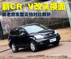 新CR-V改头换面 新老款车型实拍对比解析