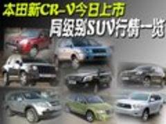本田新CR-V今日上市 同级别SUV行情一览