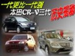 一代更比一代强 本田CR-V三代历史揭秘