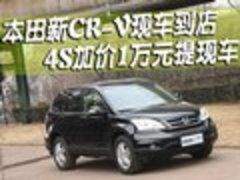本田新CR-V现车到店 4S加价1万元提现车