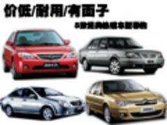 价低/耐用/有面子 5款经典热销车型导购