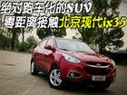绝对跑车化的SUV 零距离接触北京现代ix35