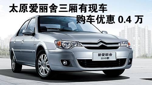东风雪铁龙 C5 3.0旗舰-东风雪铁龙高清图片
