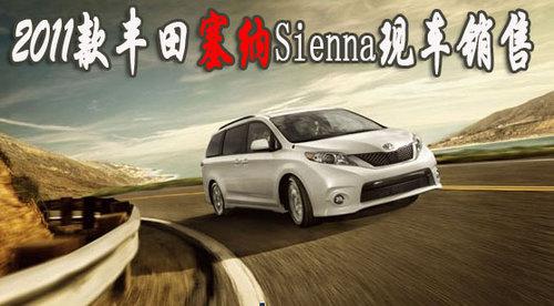 2010款丰田塞纳sienna天津售 来电咨询优惠多 sienna高清图片