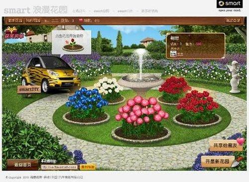 又推出了smart浪漫花园游戏