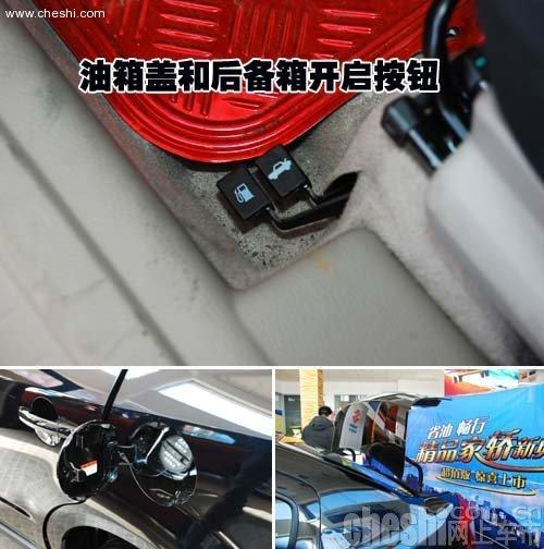 油箱盖开启按钮和后备箱开启按钮在驾驶座椅左侧底部,方便开启.