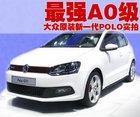 最强A0级轿车 静态体验新款POLO GTI(图)