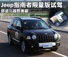Jeep指南者限量版试驾 舒适与越野兼顾