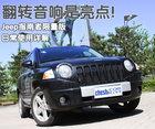 Jeep指南者限量版使用评测 翻转音响是亮点