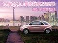 奇瑞QQme最高优惠2500元 部分车型需预订