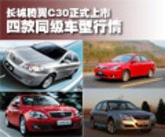 长城腾翼C30正式上市 四款同级车型行情