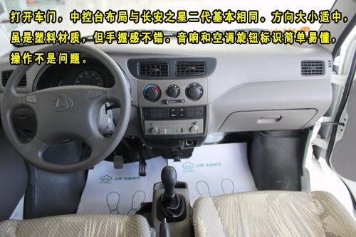 新车到店 长安之星二代双燃料汽车石家庄实拍 高清图片