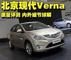 北京现代Verna质量评测 内外细节详解