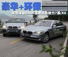 豪华+环保 试驾宝马高效混合动力7系/X6