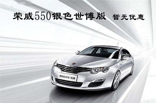 荣威550银色世博版暂无优惠高清图片