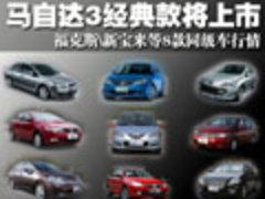 马自达3经典款将上市 8款同级车近期行情