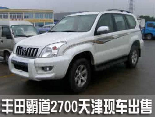 丰田霸道2700天津现车出售