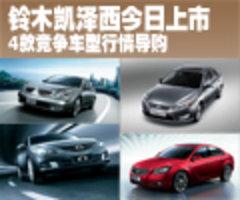 铃木凯泽西今日上市 4款竞争车型行情导购