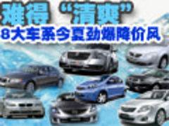 """难得""""清爽"""" 8大车系今夏劲爆降价风"""