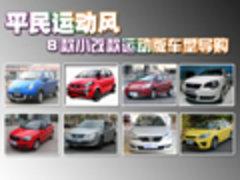平民运动风 8款小改款运动版车型导购