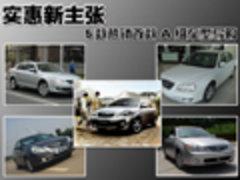 实惠的新主张 5款热销改款A级车型导购