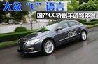 """大众""""C""""语言 国产CC轿跑车试驾体验(图)"""