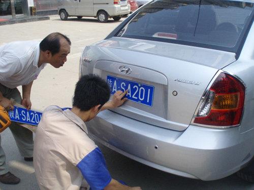 陕西2016安装车牌的步骤图