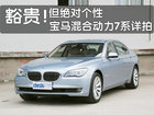 只此一台!静态体验BMW新7系混合动力实拍