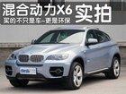 售216.8万 实拍BMW混合动力版X6(多图)