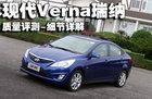 北京现代Verna瑞纳 质量评测-细节详解