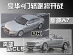 豪华4门轿跑将开战 奥迪A7对比奔驰新CLS
