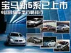 宝马新5系Li上市 6款同级车型行情排行