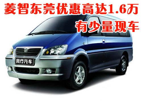 网上车市东莞站讯:风行菱智是由东风汽车公司与日本三菱汽