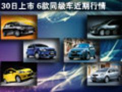 日产玛驰今日上市 6款同级车型近期行情