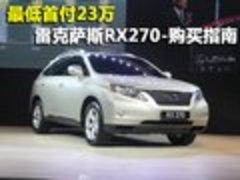 最低首付22万 雷克萨斯RX270-购买指南