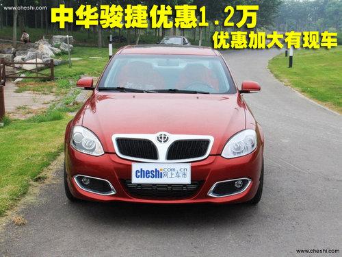 中华骏捷优惠1.4万 优惠加大有现车  近日,编辑从广州华晨高清图片